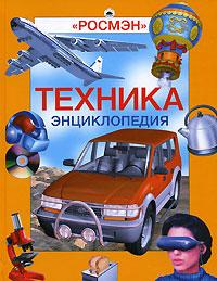 Энциклопедия «Техника»