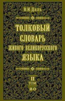 Толковый словарь живого великорусского языка.Том 2: И-О
