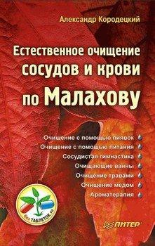 Естественное очищение сосудов и крови по Малахову