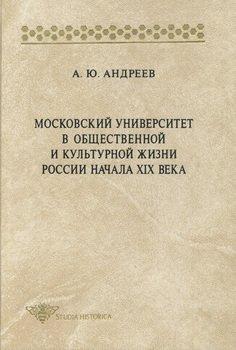 Московский университет в общественной и культурной жизни России начала XIX века