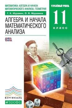Алгебра и начала математического анализа. Углубленный уровень. 11 класс