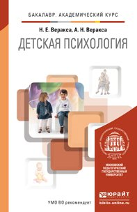 Книга Детская ревматология. Атлас
