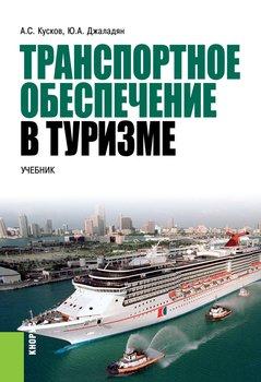 Транспортное обеспечение в туризме