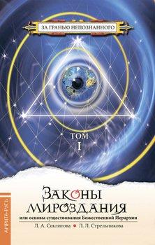 Законы мироздания, или Основы существования Божественной Иерархии. Том I