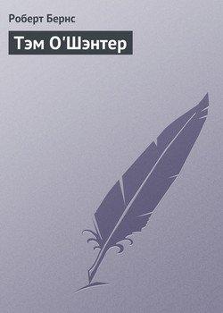 Тэм О'Шэнтер