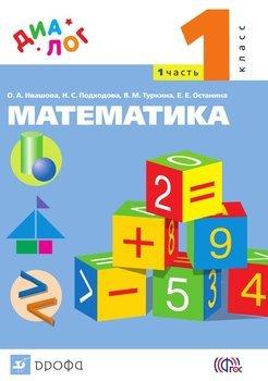 Математика. 1 класс. Часть 1