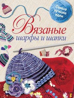 Вязаные шарфы и шапки