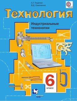 Технология. Индустриальные технологии. 6 класс