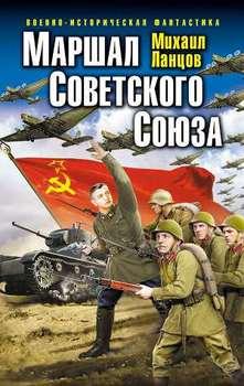 Маршал Советского Союза. Трилогия