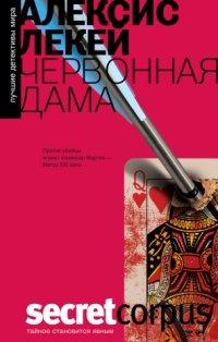 Дина рубина русская канарейка блудный сын читать