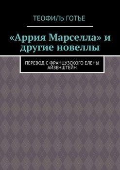 «Аррия Марселла» и другие новеллы. Перевод сфранцузского Елены Айзенштейн