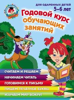 Годовой курс обучающих занятий. Для одаренных детей 5–6 лет