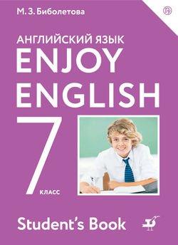 Английский язык. Enjoy English. 7 класс