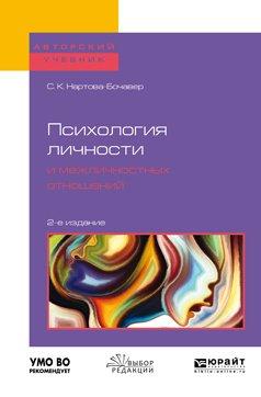 Психология личности и межличностных отношений 2-е изд., пер. и доп. Учебное пособие для бакалавриата и специалитета