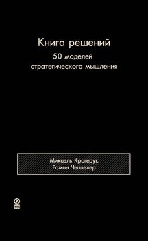 Книга решений. 50 моделей стратегического мышления