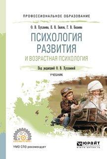 Психология развития и возрастная психология. Учебник для СПО
