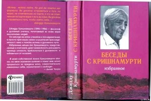 Беседы с Кришнамурти