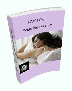 Когда Марина спит