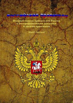 Российские правители