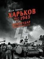 Харьков. Январь-март 1943. Контрудар танкового корпуса СС