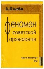 Феномен советской археологии