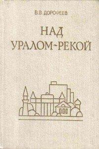 Над Уралом-рекой