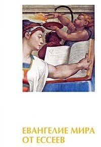 Евангелие мира от ессеев. Книги 1-4