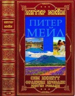 Циклы Сем Левит- Франция. Прованс-Отдельные романы. Книги 1-13