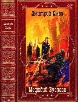 Цикл: Мефодий Буслаев. Компиляция. Книги 1-19