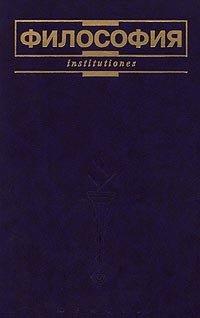 Основы философии лавриненко в. Н. , кафтан в. В. , чернышова л. И.