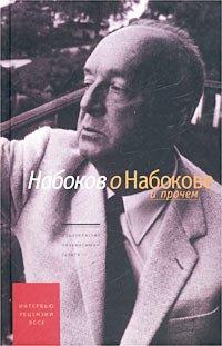 Набоков о Набокове и прочем. Рецензии, эссэ