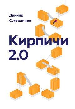 Рецензии и отзывы о книге кирпичи 2. 0. Выбирайте лучшие книги по.