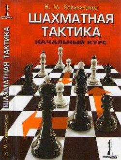Шахматная тактика. Начальный курс