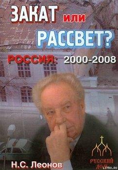 Закат или рассвет? Россия: 2000-2008