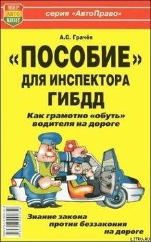 Пособие для инспектора ГИБДД. Как грамотно обуть водителя на дороге