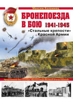 Бронепоезда в бою 1941-1945. Стальные крепости Красной Армии