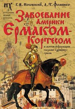 Завоевание Америки Ермаком Кортесом и мятеж Реформации глазами древних греков