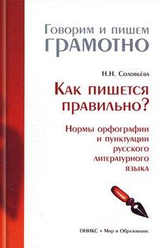 Как пишется правильно? Нормы орфографии и пунктуации русского литературного языка