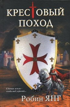 Крестовый поход