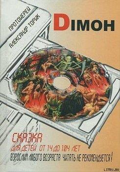 DIMOH. Сказка для детей от 14 до 104 лет