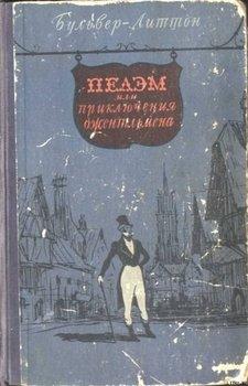 Пелэм, или приключения джентльмена
