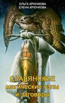 Славянские магические узлы и заговоры