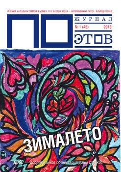 Зималето. Журнал ПОэтов № 1 2014 г.