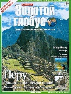 Золотой глобус № 25. Перу. Таинственная земля инков. Между Андами и бескрайней Амазонией