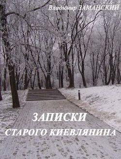 Записки старого киевлянина