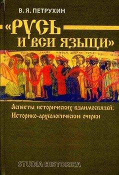 Русь и вси языци. Аспекты исторических взаимосвязей. Историко-археологические очерки