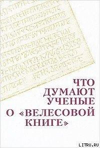 Что думают ученые о Велесовой книге