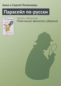 Парасейл по-русски