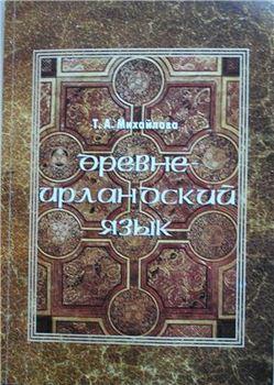 Древнеирландский язык. Учебник