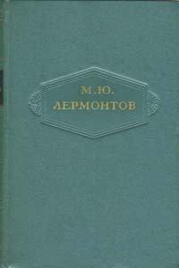 Том 4. Поэмы 1835-1841